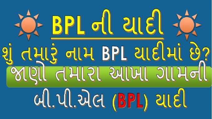 New BPL List Gujarat 2019