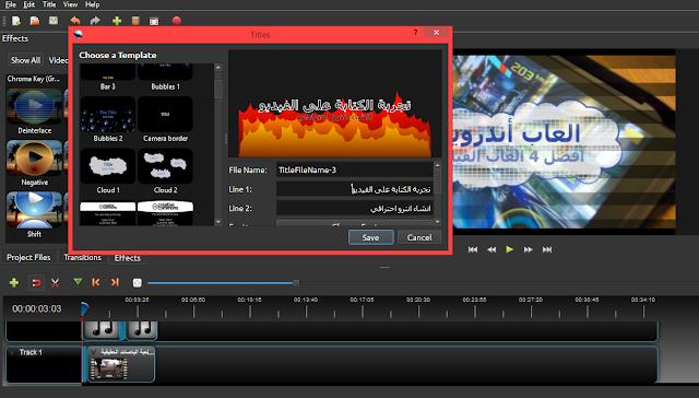 تحميل برنامج  OpenShot Video Editor للمونتاج احترافي