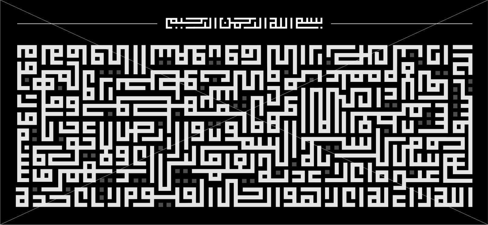 Best Download Gambar Arab Ayat Kursi Goodgambar