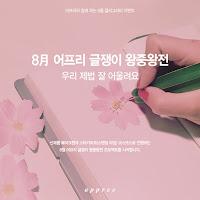 http://www.appree.net/2016/11/7-calligraphy.html
