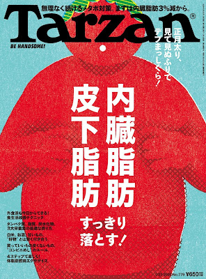 Tarzan (ターザン) Vol.779 zip online dl and discussion