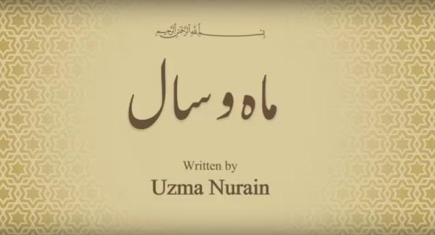 mah-e-wasal by uzma nurain