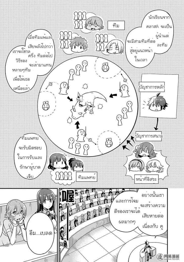 อ่านการ์ตูน Eiyuu Kyoushitsu (Reboot) ตอนที่ 3.2 หน้าที่ 22