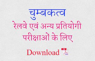 maganetics in hindi pdf download