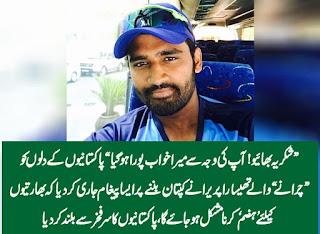 Sri Lankan Team Ke Captain Ka Bara Ilaan, Pakistan Ko Shukria Kaha