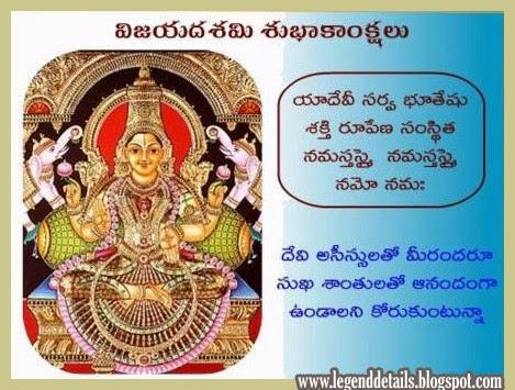Vijayadashami greetings dussehra greetings in telugu dussehra dussehra greetings vijayadashami greetings in telugu m4hsunfo