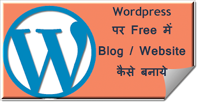 wordpress par free me blog website banaye
