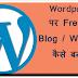 Wordpress पर Free में Blog / Website कैसे बनाये