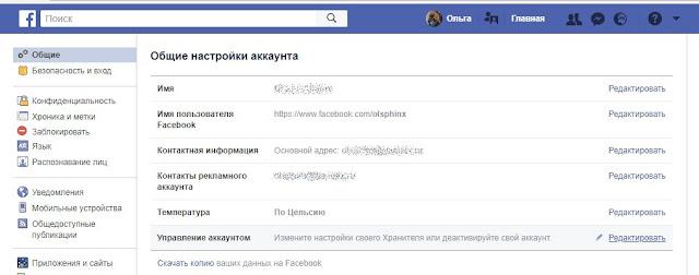 Как удалить профиль в Фейсбуке