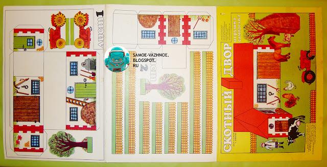 Самоделки из бумаги для детей СССР, советские.