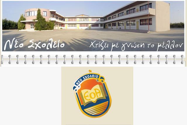 Λειτουργία της γραμματείας του Νέου Σχολείου κατά την Θερινή Περίοδο