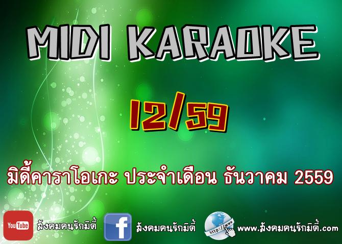 Midi Karaoke ธันวาคม 2559 12 2016 มิดี้ คาราโอเกะ รายเดือน