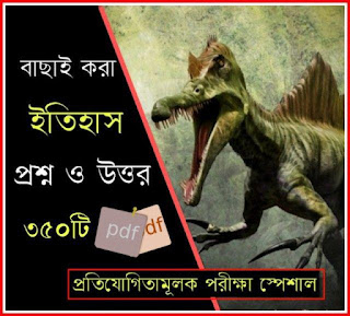 350 History Questions And Answers PDF in Bengali - ইতিহাস প্রশ্ন ও উত্তর PDF