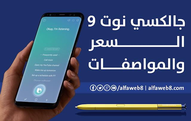 سعر ومواصفات هاتف جالاكسي نوت 9 Galaxy Note