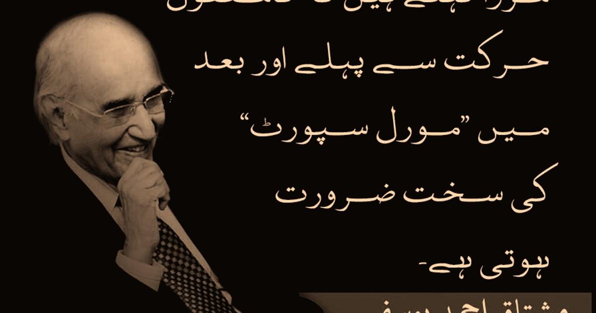 mushtaq ahmed yusufi   sham e shair yaran say iqtibas