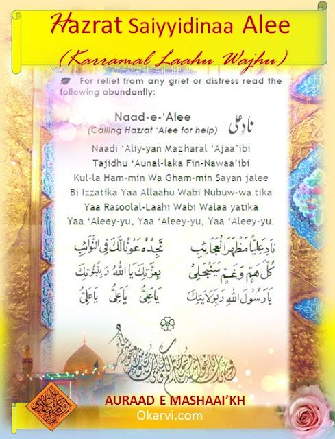 Naad e Alee-Auraad e Mashaa'ikh Hazrat Saiyyidinaa Alee (Karramal Laahu Wajhu)