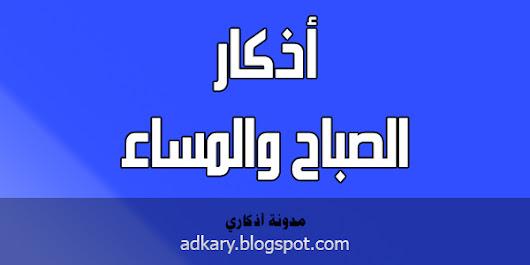 أذكار الصباح والمساء - مدونة أذكاري