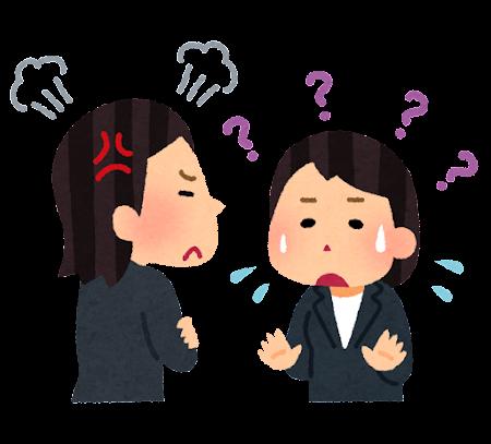 他人を怒らせて困っている人のイラスト(女性会社員)