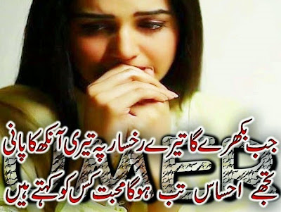 Sad Poetry | Poetry Urdu Sad | Dard Bhari Shayari In Hindi With Images | Urdu Poetry World,Urdu Poetry 2 Lines,Poetry In Urdu Sad With Friends,Sad Poetry In Urdu 2 Lines,Sad Poetry Images In 2 Lines,