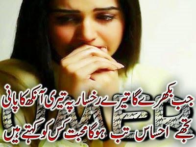 Sad Poetry | Poetry Urdu Sad | Dard Bhari Shayari In Hindi With Images | Urdu Poetry World,Urdu Poetry 2 Lines,Poetry In Urdu Sad With Friends,Sad Poetry In Urdu 2 Lines,Sad Poetry Images In 2 Lines,