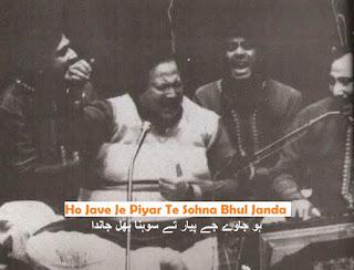 Ho Jave Je Piyar Te Sohna Bhul Janda Mp3 Nusrat Fateh Ali Khan