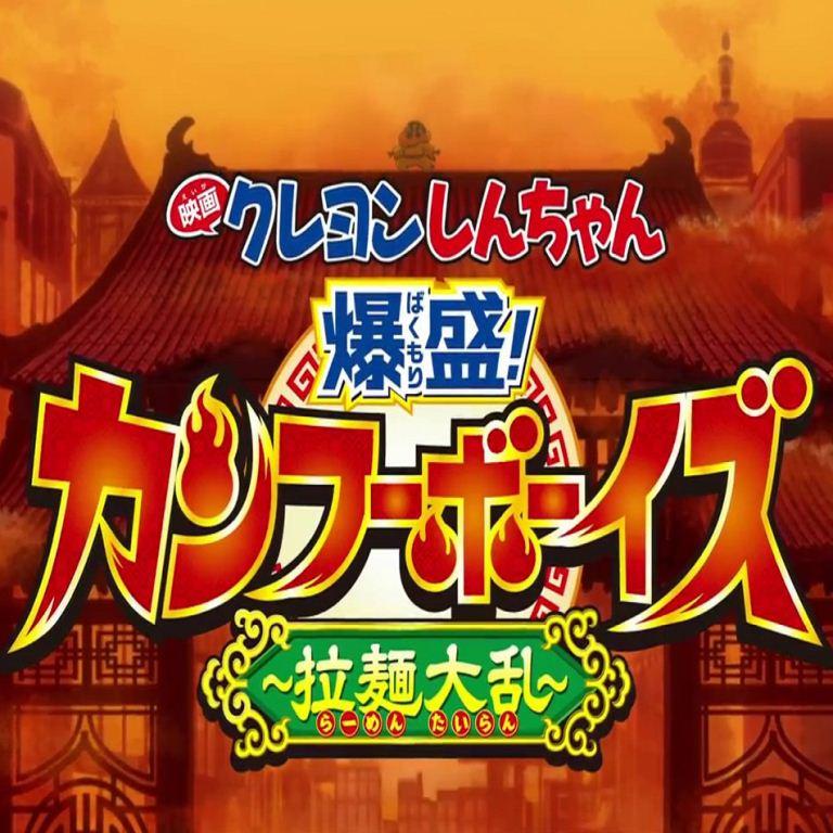 Kureyon Shinchan: Bakumori! Kanfū Bōizu ~Rāmen Tairan~