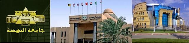 مصاريف جامعة مصر الدوليه وجامعة فاروس وجامعة النهضه 2015 والكليات الخاصة بها