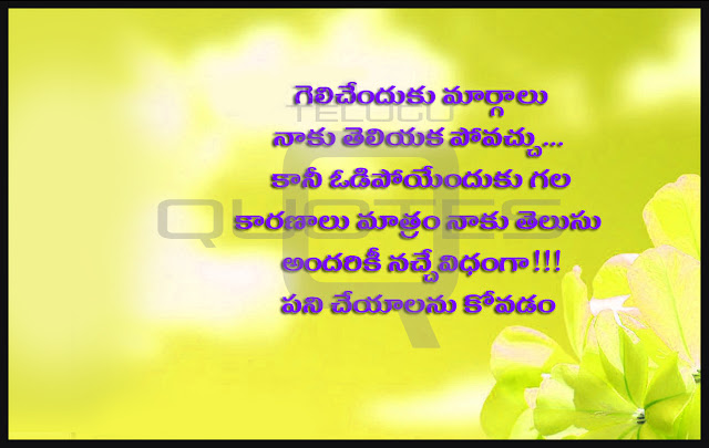 Telugu-inspirational-quotes-Life-Quotes-Whatsapp-Status-Telugu-Quotations-Images-for-Facebook-wallpapers-pictures-photos-images-free