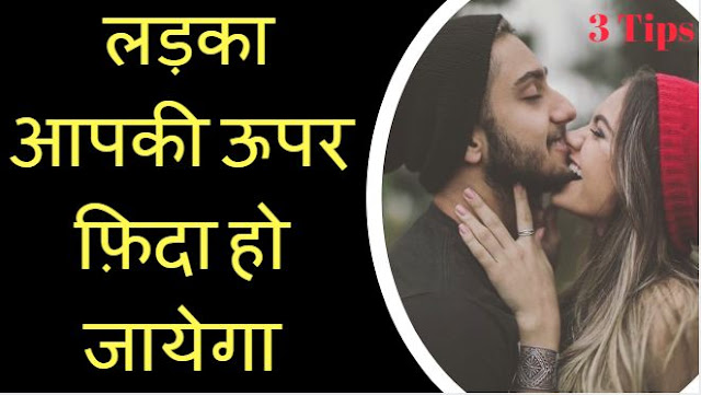 love tips for girl and girlfriend in hindi