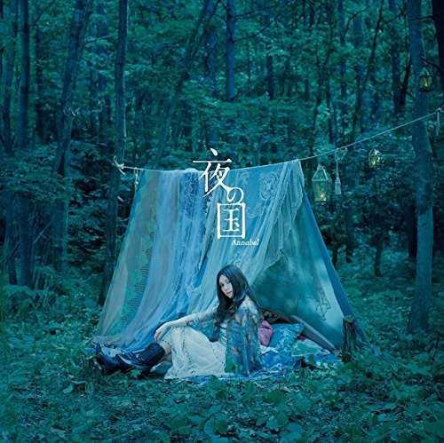 [Single] Annabel – 夜の国 (2015.08.26/MP3/RAR)