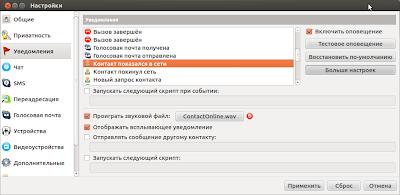 3 Как установить Skype на Ubuntu 12.04 UBUNTU