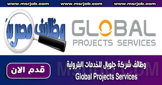 وظائف شركة جلوبال للخدمات البترولية Global Projects Services