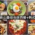 想要在舒适环境用传统韩式料理,这里就是最好的选择啦!