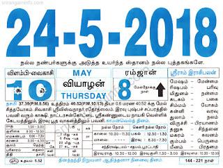 Tami and English Newspaper 23-05-2018 Download PDF