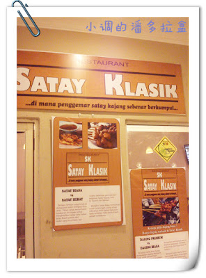 Satay Klasik