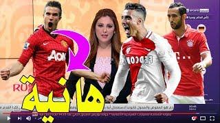 روبين فان بيرسي ومهدي بنعطية ودرار يوجهون رسالة لجمهور المنتخب المغربي