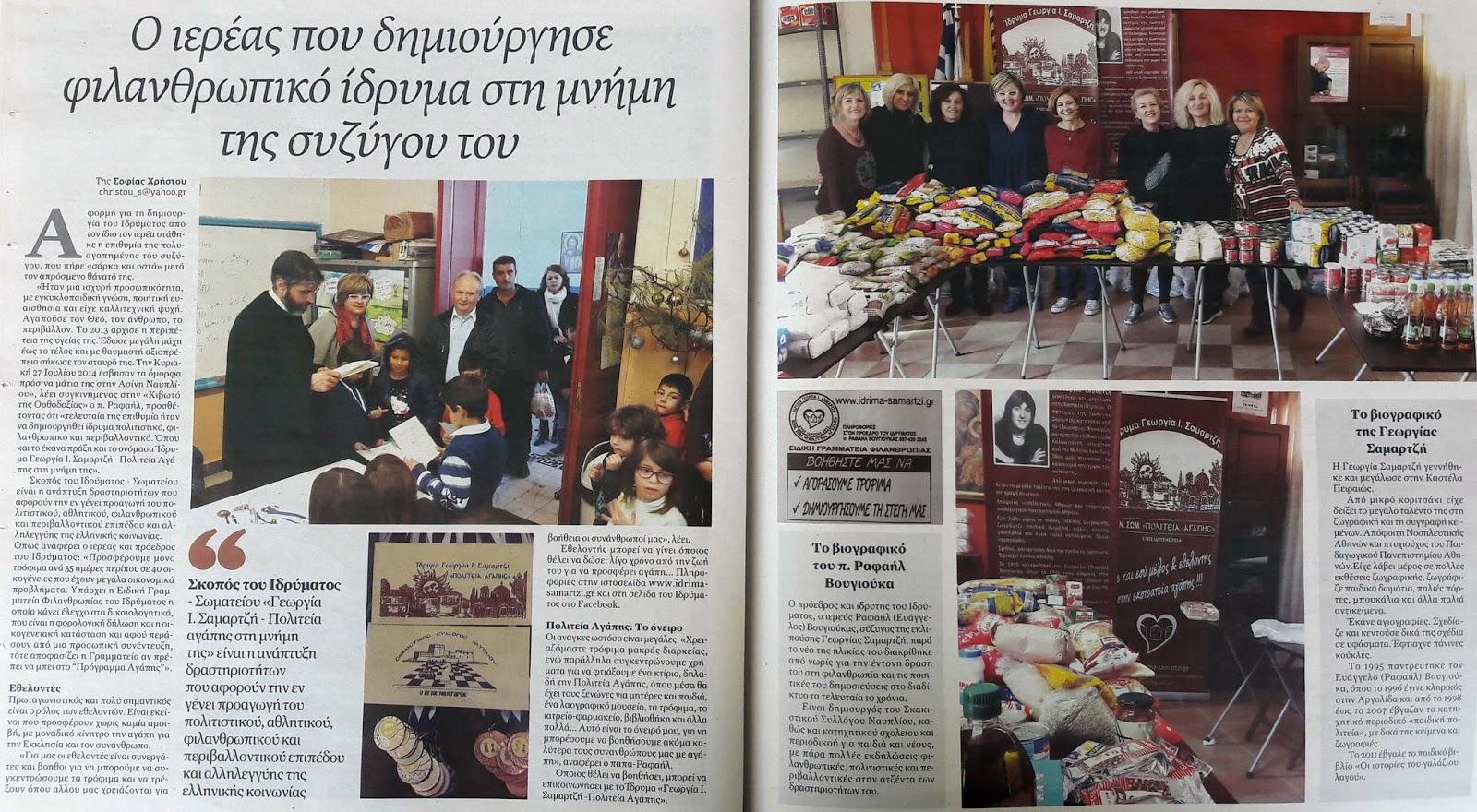 """Το Ίδρυμα Γεωργία Σαμαρτζή- Πολιτεία Αγάπης στην εφημερίδα """"Κιβωτός της ορθοδοξίας"""""""