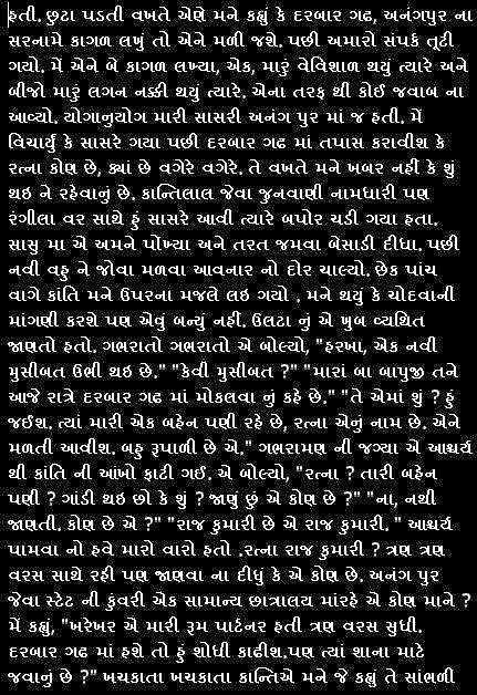 Hot Gujarati Varta New Gujarati Hot Bhabhi Sumi Varta In