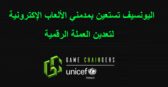 unicef-gamers-unicef-syria-cryptocurrency-mine
