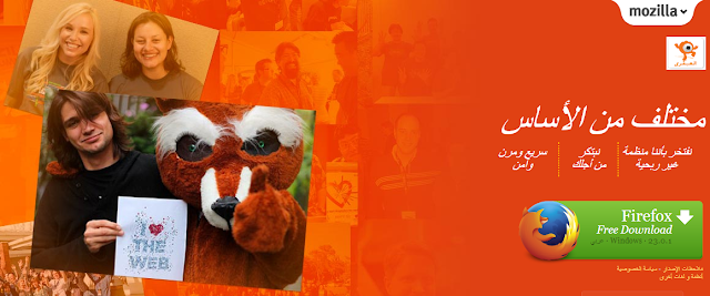 متصفح فايرفوكس 2013 مجانا وبرابط مباشر