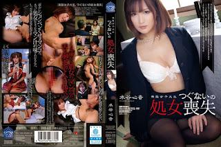 SHKD-618 Loss Of Virginity Mizutani Heart Sound Of Atonement Mourning College Student