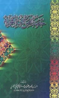 Khashaish al-Iummah al-Muhammadiyah
