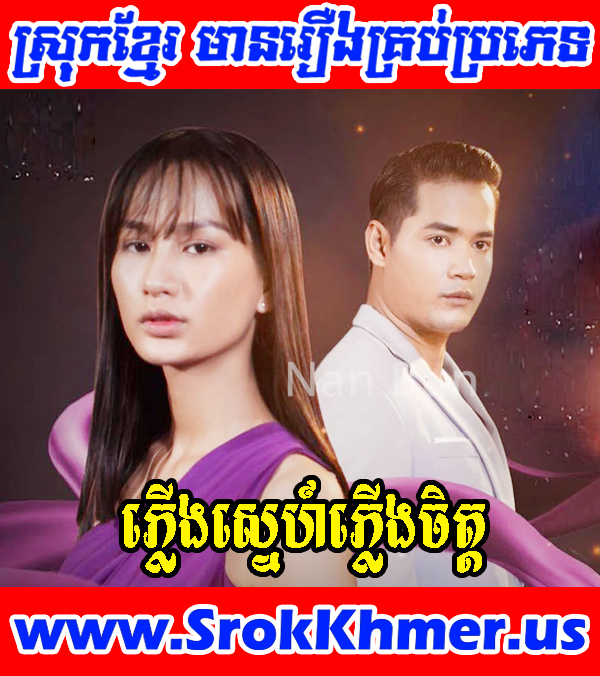 Phleung Sne Phleung Chit 13 Cont | Khmer Movie | Movie Khmer | Khmer Drama