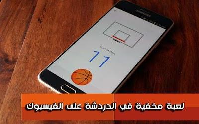 فايسبوك يخفي من جديد لعبة كرة سلة رائعة للعبها مع أصدقاءك على الدردشة   تعرف كيف تقوم بإظهارها