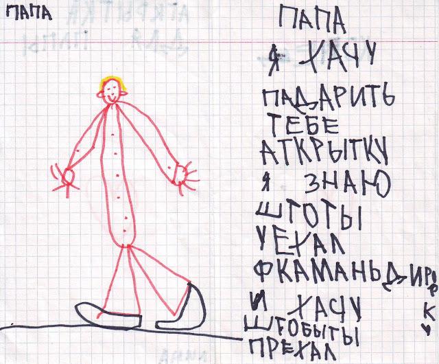 Эвелина Васильева. Открытка для папы