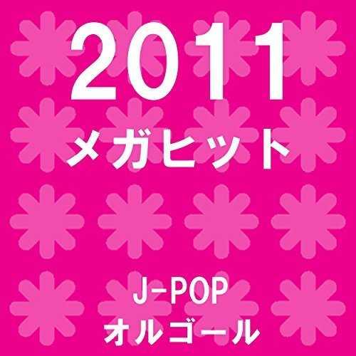 [Album] オルゴールサウンド J-POP – メガヒット 2011 オルゴール作品集 (2015.06.03/MP3/RAR)