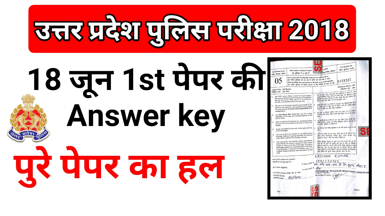 Up Police Exam Paper 18 jun 1st Sift paper Answer Key