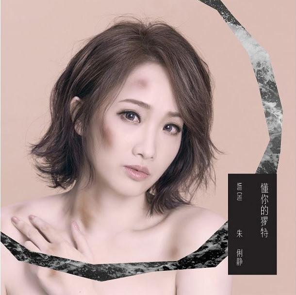 朱俐靜2018 新歌