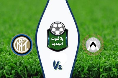 نتيجة مباراة انتر ميلان وأودينيزي اليوم الأحد 2-01-2020 الدوري الإيطالي