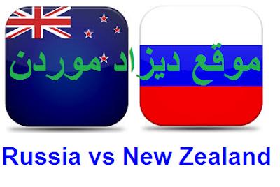 ميعاد مباراة روسيا ونيوزيلندا بطولة كأس القارات 2017 Russia vs New Zealand